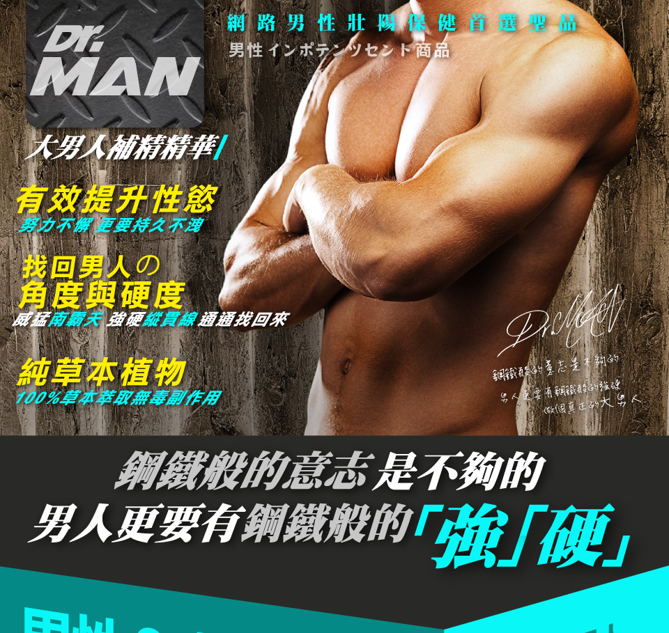 我愛簡單購 IEasyShopping 【DR.MAN】大男人補精精華(5送1)