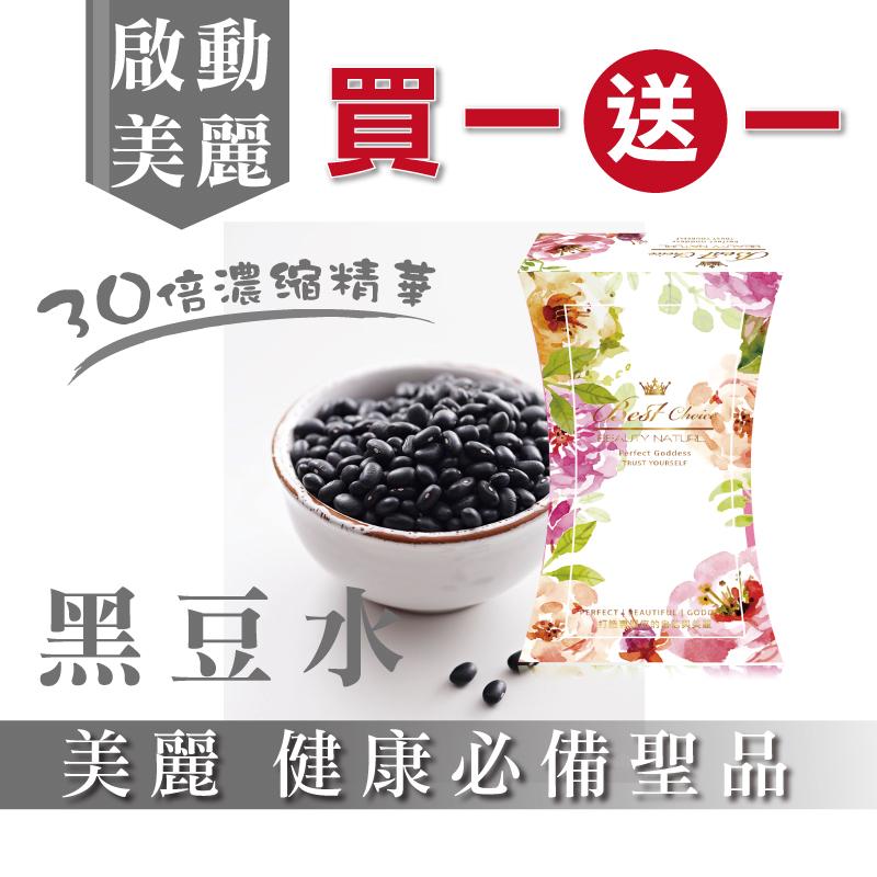 黑豆水隨身包