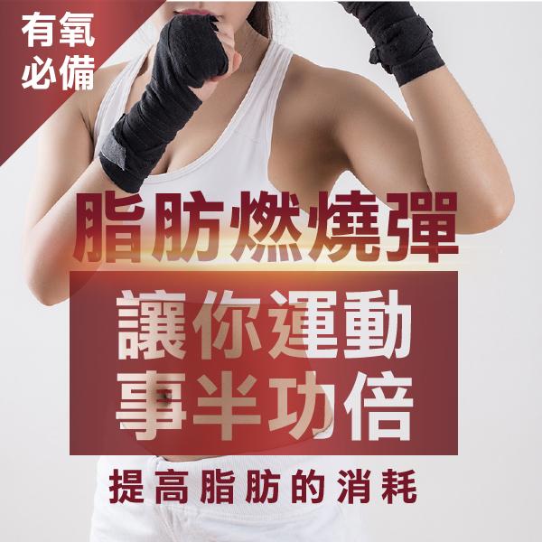 速窈卡尼酸燃纖錠(12盒)