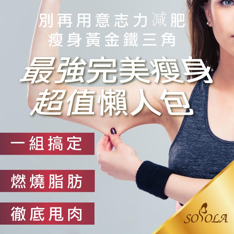 【SOSOLA】超燃素+爆纖抑阻速窈錠+草本超纖膠囊