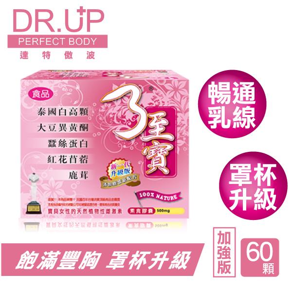 【DR.UP】加強版ㄋ至寶(6盒)