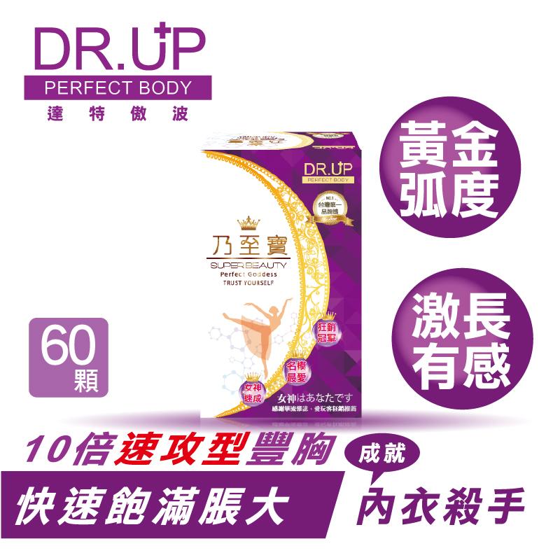 【DR.UP】乃至寶特濃第二代(6盒)