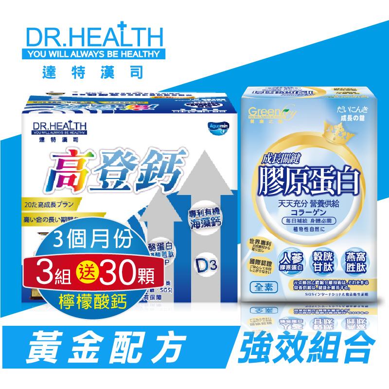 【DR.Health】高登鈣+膠原蛋白(3組)