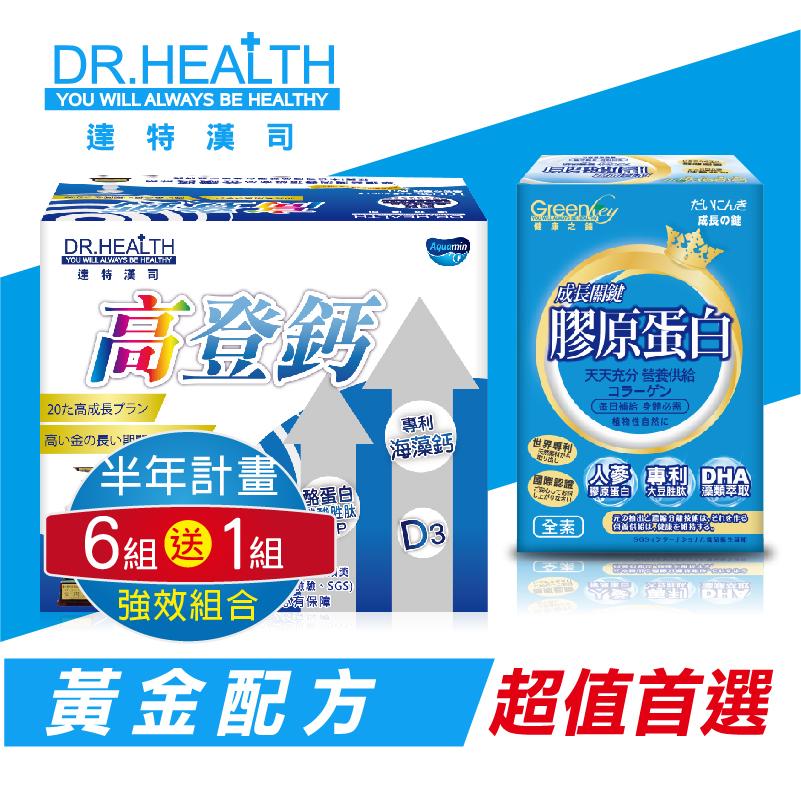 高登鈣+膠原蛋白(6組)