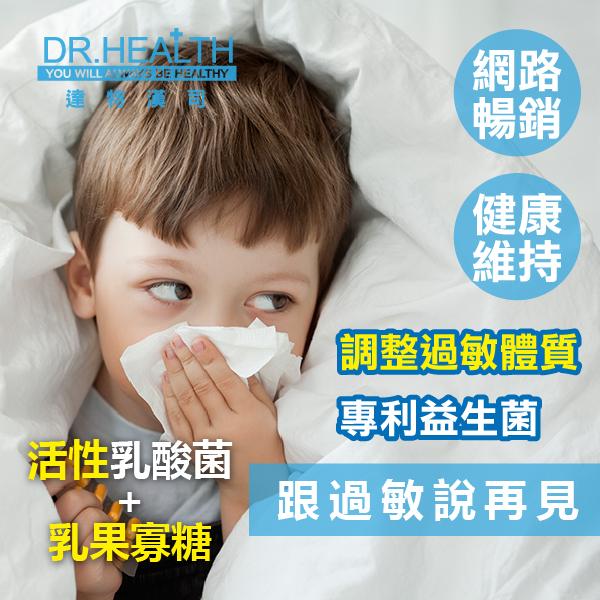 樂敏康益生菌(買10送3)