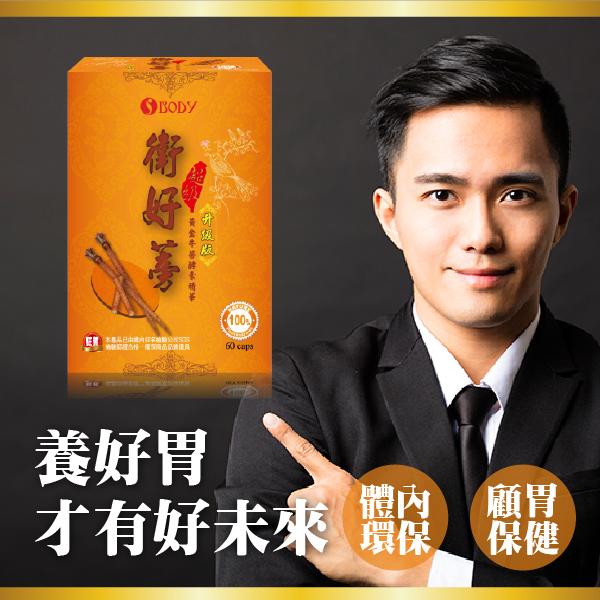衛好蒡-黃金牛蒡酵素精華(買5送1)