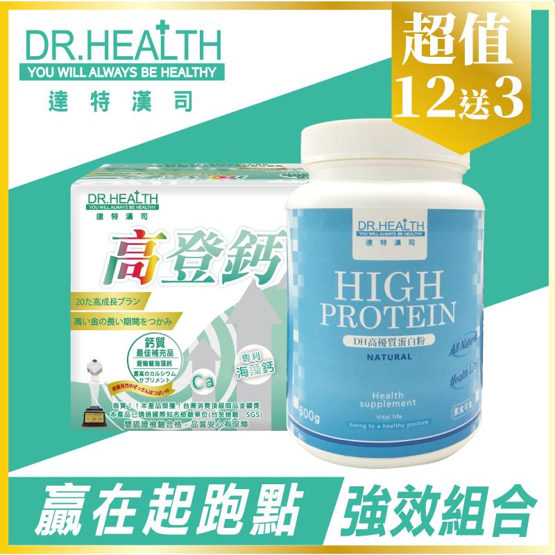 第三代高登鈣+高優質蛋白粉_12組