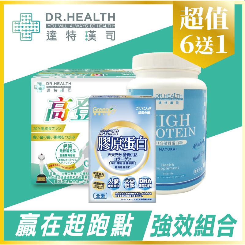 第三代高登鈣+膠原蛋白+高優質蛋粉_6組