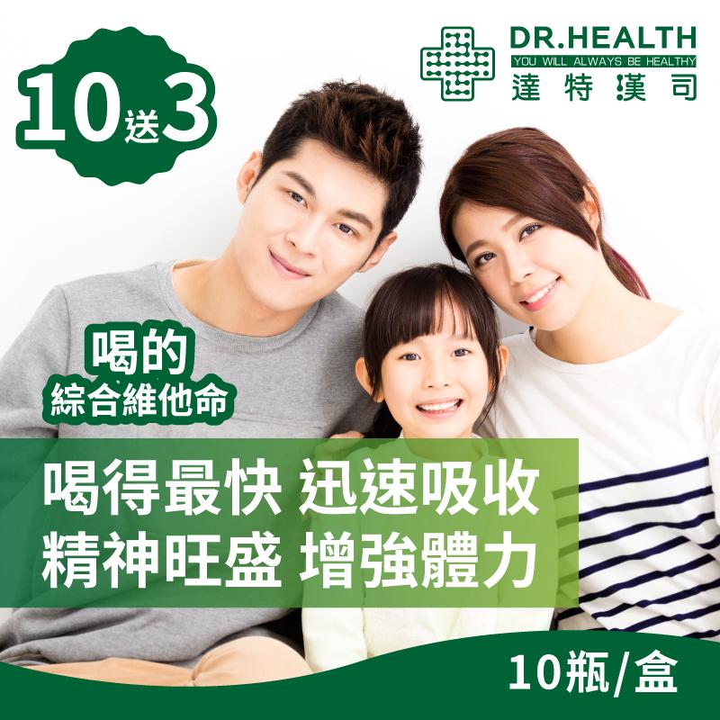 疼愛家人綜合維他命補養液(10送3)